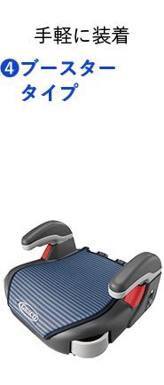 手軽に装着 (4)ブースター タイプ