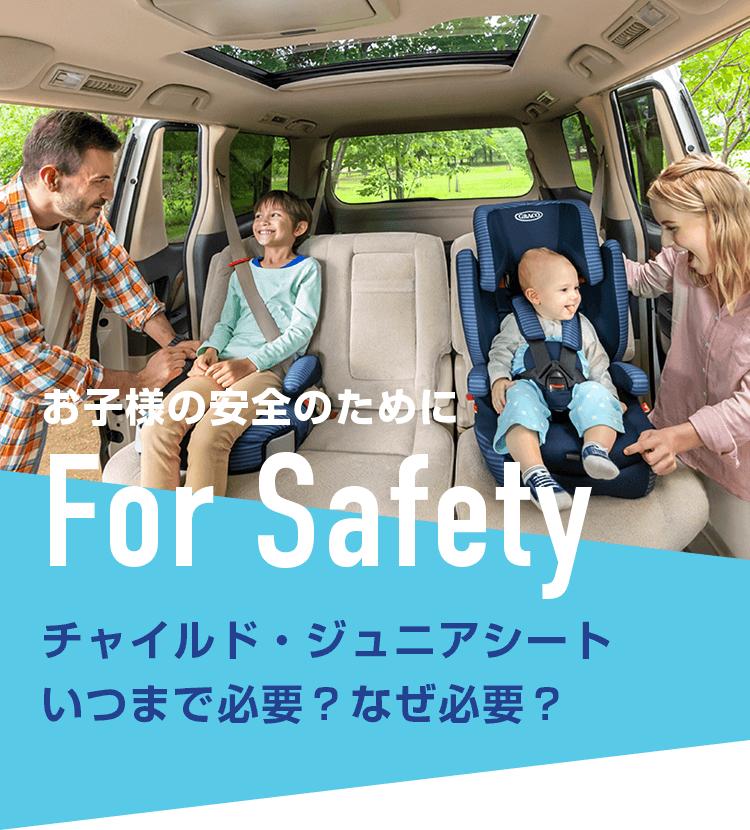 お子様の安全の為にFor Safety チャイルド・ジュニアシートいつまでに必要?なぜ必要?